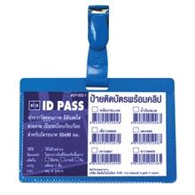 รูปภาพของ บัตรติดหน้าอก แซนโก้ (EP002-1) ขนาด 5.5x9 ซม. สีน้ำเงิน
