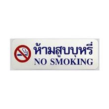 """รูปภาพของ ป้ายข้อความพลาสติกเนื้อแข็ง Plango ห้ามสูบบุหรี่/NO SMOKING"""" ขนาด 3.5นิ้ว x 10นิ้ว - เงิน"""