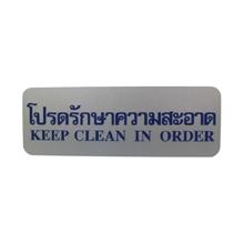 รูปภาพของ ป้ายข้อความพลาสติกเนื้อแข็ง Plango โปรดรักษาความสะอาด/KEEP CLEAN ขนาด 3.5นิ้ว x 10นิ้ว - เงิน