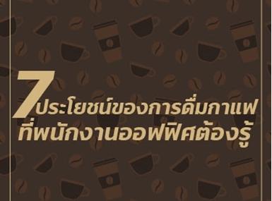 7 ประโยชน์ของการดื่มกาแฟ ที่พนักงานออฟฟิศต้องรู้