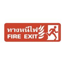 """รูปภาพของ ป้ายสำเร็จรูปสติ๊กเกอร์S808 """"FIRE EXIT/ทางหนีไฟ"""" (ขวา) ขนาด9.33 x  28ซม."""