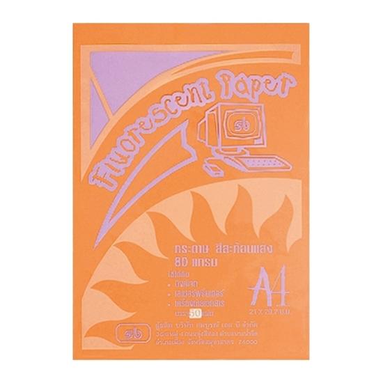 รูปภาพของ กระดาษสีสะท้อนแสง No.1 SB 80g A4 ส้ม (แพ็ค 50 แผ่น)