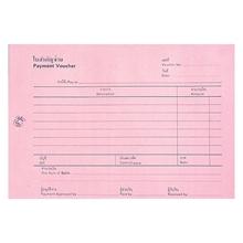 รูปภาพของ แบบฟอร์มใบสำคัญจ่าย ชนิดไม่มีสำเนาในตัว 1 ชั้น 195x135มม. (80 แผ่น)