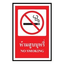 รูปภาพของ ป้ายข้อความพลาสวูด Plango ห้ามสูบบุหรี่ NO SMOKING 20x30 ซม.