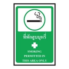 รูปภาพของ ป้ายข้อความพลาสวูด Plango ที่พักสูบบุหรี่ 20x30 ซม.