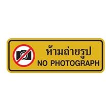 """รูปภาพของ ป้ายพลาสติกเนื้อแข็ง Plango ห้ามถ่ายรูป NO PHOTOGRAPH S972 3.5x10"""""""