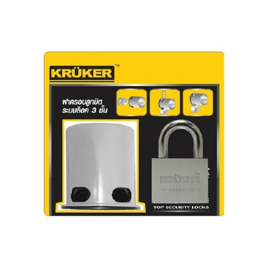 รูปภาพของ ฝาครอบลูกบิด กุญแจหูสั้น ระบบล็อค 3 ชั้น KRUKER รุ่น KK3331