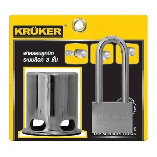 รูปภาพของ ฝาครอบลูกบิด กุญแจหูยาว ระบบล็อค 3 ชั้น KRUKER รุ่น KK2735