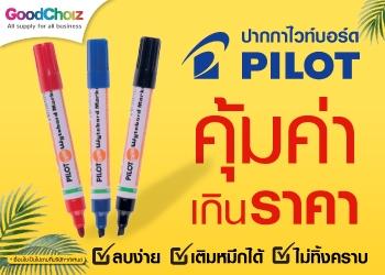 ปากกาไพล็อต