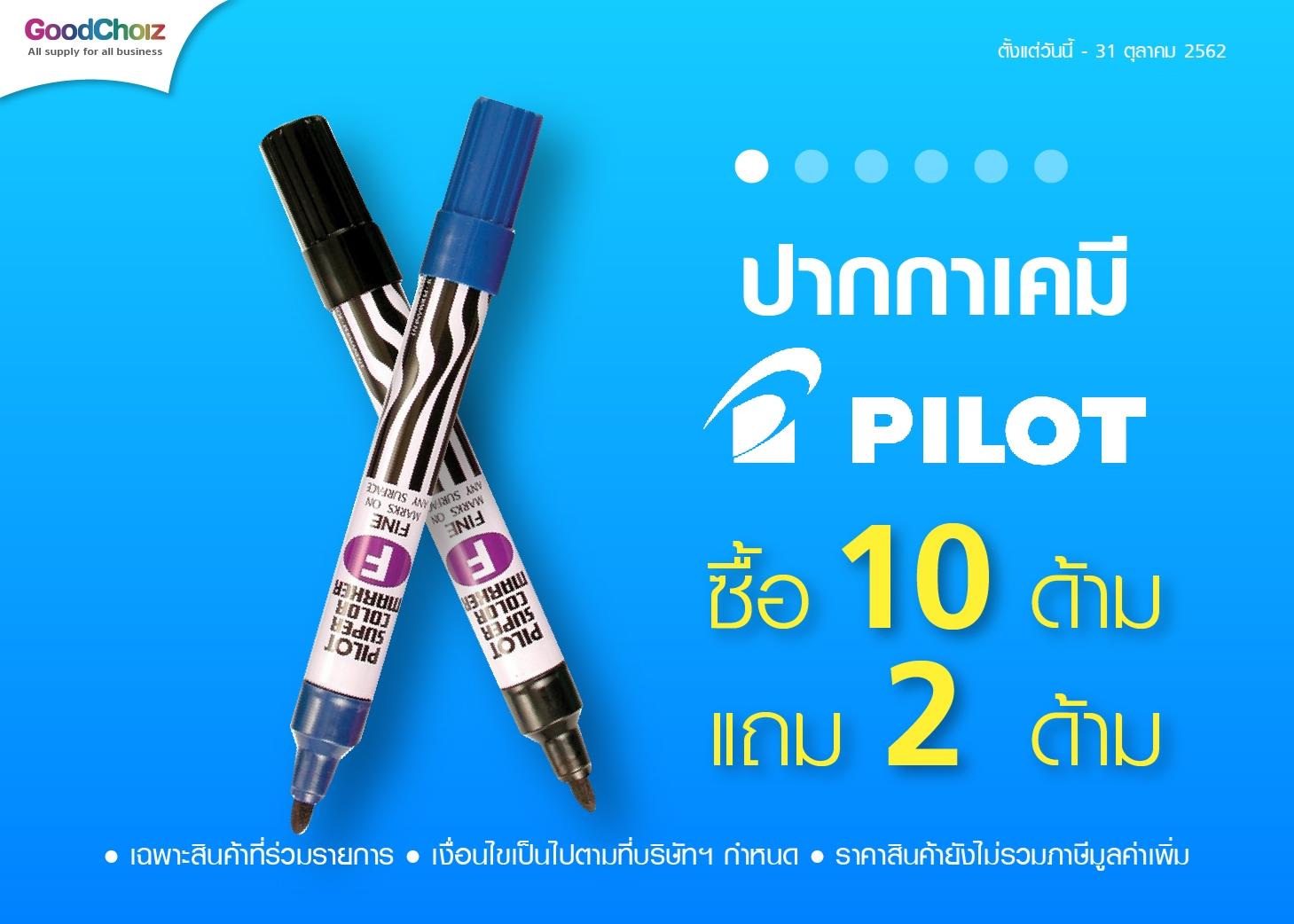 ปากกาเคมี