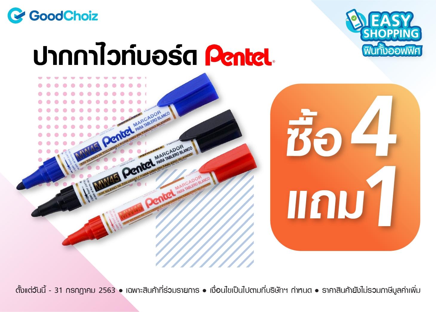 ปากกาไวท์บอร์ด