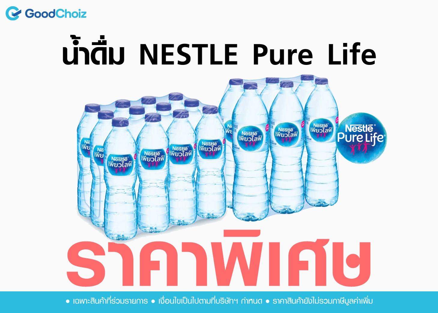 น้ำดื่มแพ็ก